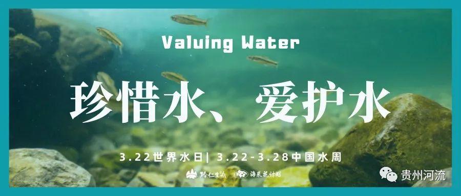 环保设施公众开放活动 | 纪念世界水日,环保志愿者走进麻堤河再生水厂